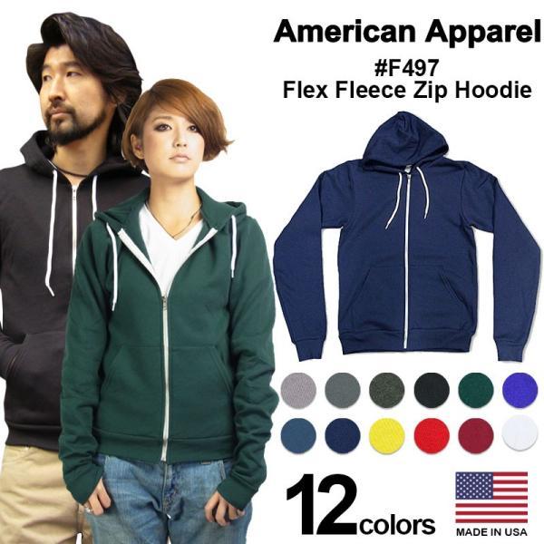 アメリカンアパレル American Apparel F497 フレックス フリース ジップフード (フード スウェット パーカー アメアパ)|jalana