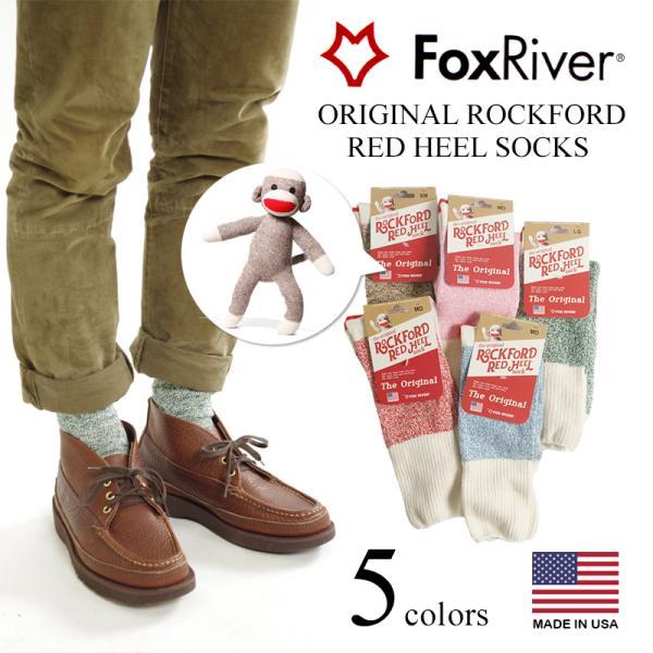 フォックスリバー FOX RIVER レッドヒール ソックス 2足セット (アメリカ製 米国製 ORIGINAL ROCKFORD RED HEEL SOCKS ソックモンキー)|jalana