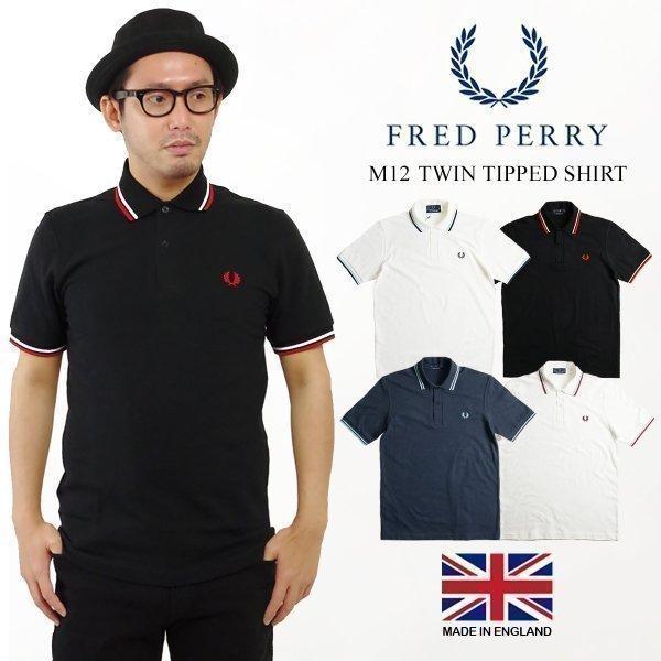 フレッドペリー FRED PERRY M12 ツインティップド 半袖 ポロシャツ(TWIN TIPPED 英国製 イングランド製 鹿の子) jalana