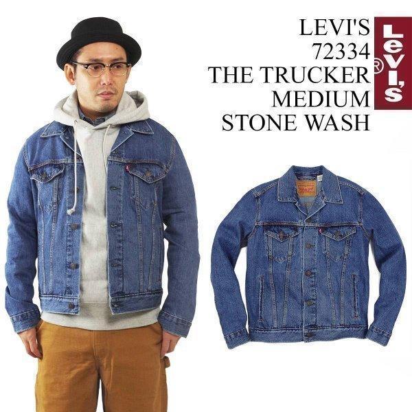 リーバイス LEVI'S #72334 デニムジャケット ザ・トラッカー ミディアム ストーンウォッシュ(THE TRUCKER 3RD ジージャン Gジャン) jalana
