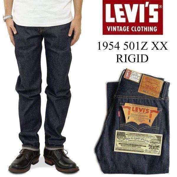 リーバイス ビンテージ クロージング LEVI'S VINTAGE CLOTHING 1954's 501ZXX リジッド  (LVC 50154-0090 RIGID ブルガリア製) jalana