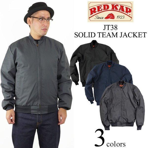 レッドキャップ REDKAP #JT38 ソリッドチームジャケット (SOLID TEAM JACKET MA-1タイプ)|jalana