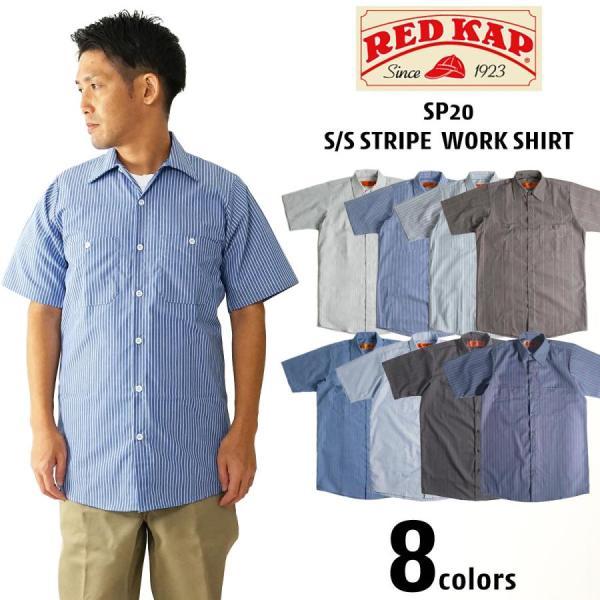 レッドキャップ REDKAP #SP20 半袖 ストライプ ワークシャツ  (INDUSTRIAL STRIPE S/S WORK SHIRT) jalana