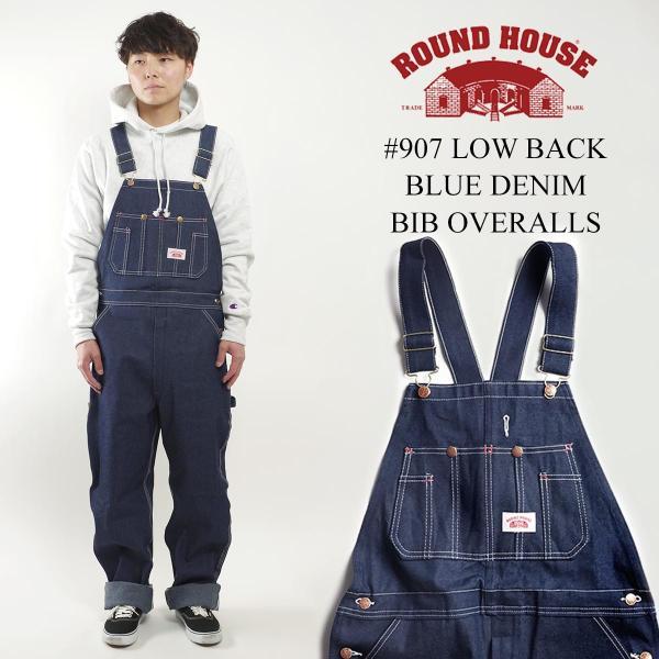 ラウンドハウス ROUND HOUSE #907 ローバック ブルー デニム オーバーオール MADE IN USA  (アメリカ製 米国製 生デニム) jalana