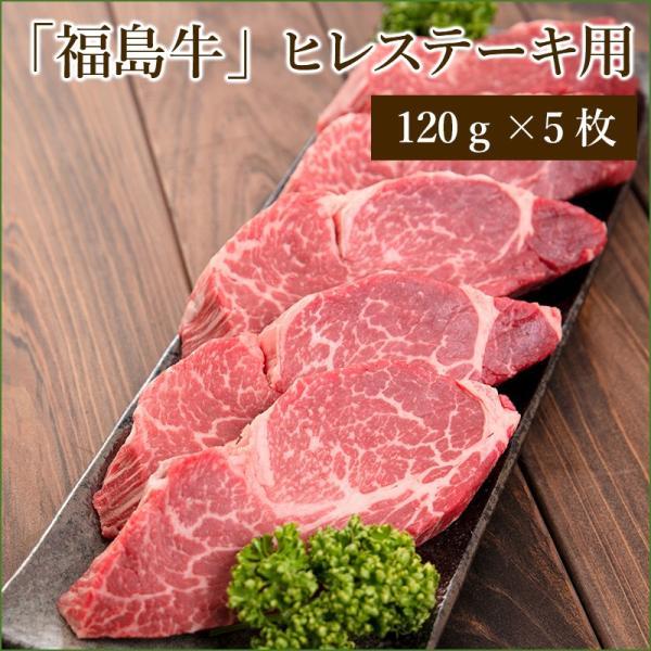 「福島牛」ヒレステーキ 用|jalcf