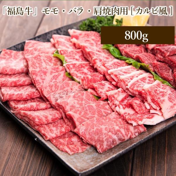 「福島牛」モモ・バラ・肩焼肉用[カルビ風]〈冷蔵便〉|jalcf