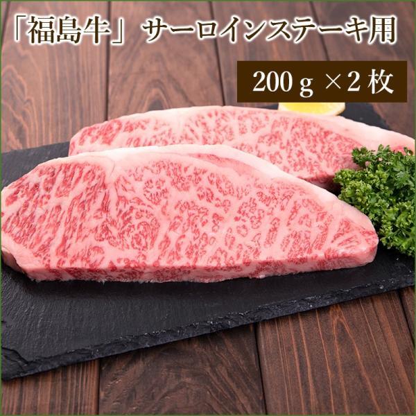「福島牛」サーロインステーキ用〈冷蔵便〉|jalcf
