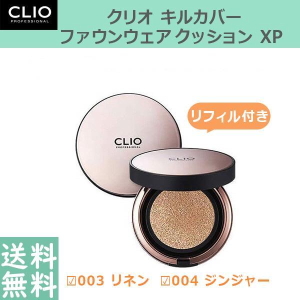 クリオ キルカバー ファウンウェアクッション XP リフィル付き ジンジャー リネン CLIO KILL COVER 並行輸入品