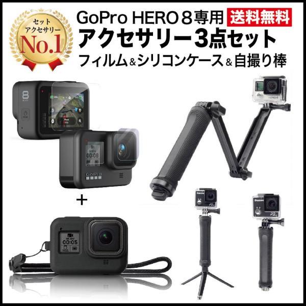 GoPro8 GoPro HERO8 ゴープロ8 アクセサリー セット 自撮り棒 フィルム ケース 3点 シリコン カバー 3way 三脚 棒 ガラス レンズ カメラ 送料無料 説明書付き 8|jam-pack