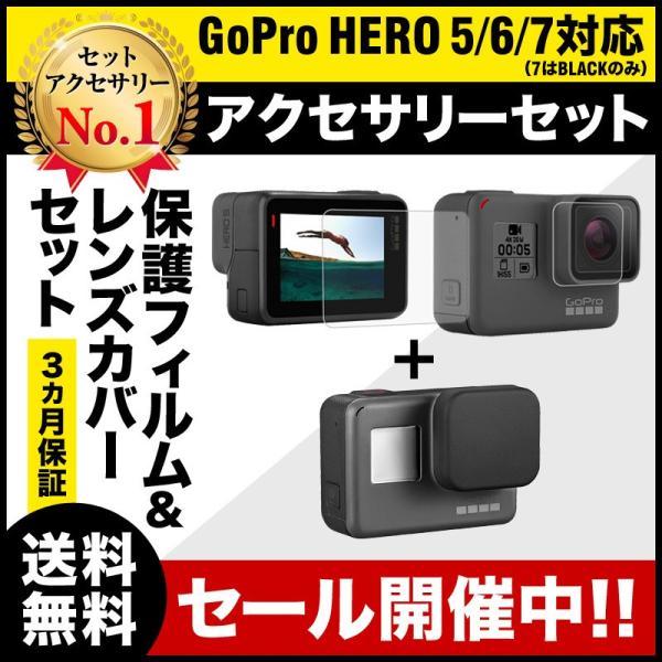 GoPro ゴープロ ゴープロ7 アクセサリー HERO7 HERO6 HERO5 専用 両面 保護フィルム レンズカバー セット 自撮り棒 ポイント消化 送料無料 アクセ 5 6 7 説明書 jam-pack