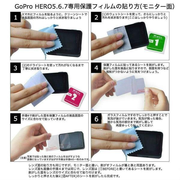 GoPro ゴープロ ゴープロ7 アクセサリー HERO7 HERO6 HERO5 専用 両面 保護フィルム レンズカバー セット 自撮り棒 ポイント消化 送料無料 アクセ 5 6 7 説明書 jam-pack 08