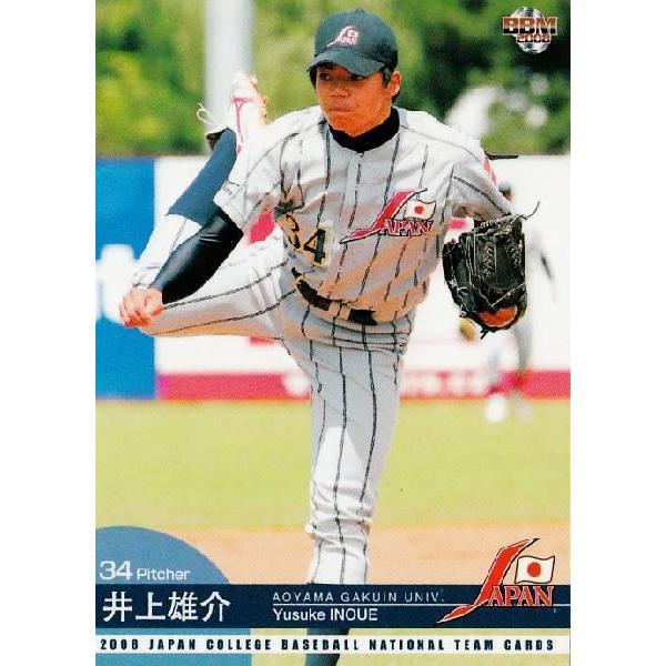BBM2008 大学野球日本代表カード...