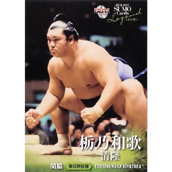BBM2013 大相撲カードレジェンド...
