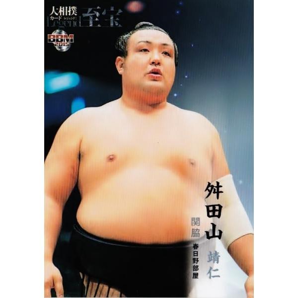 BBM2015 大相撲カードレジェンド「至宝」 レギュラー 25 関脇 舛田山 ...