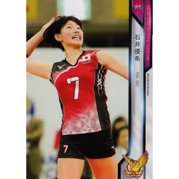 24 石井優希 全日本女子バレーオフィシャルカード2018 火の鳥nippon レギュラー Buyee Buyee Japanese Proxy Service Buy From Japan Bot Online