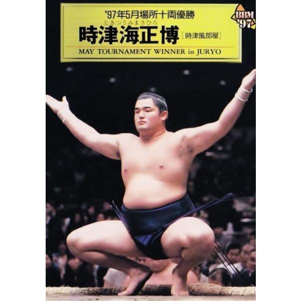 151 【97年5月場所十両優勝 時津海】BBM 1997 大相撲カード レギュラー ...
