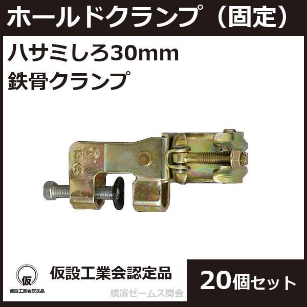 クランプ 鉄骨 単管パイプ クランプ|サイズ|規格|寸法|種類|特長|図面|CAD|一覧表