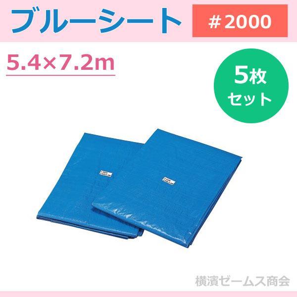 ブルーシート #2000 サイズ:5.4×7.2m 5枚セット 耐久参考=約3〜6カ月 2000番手 kdt