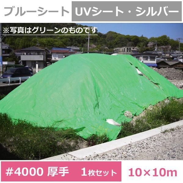 ブルーシート #4000 サイズ:10×10m カラー:シルバー 1枚 UVシート 耐久参考=約2〜3年 ハトメピッチ900mm kdt