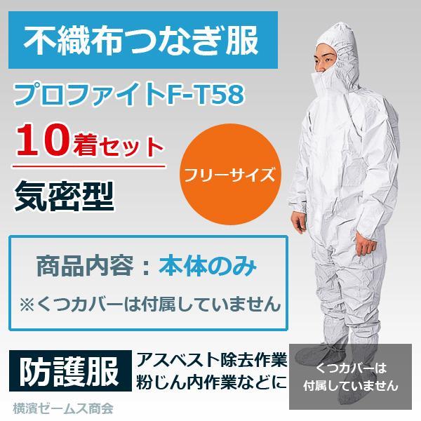 服 防護 ゴミ 袋 ゴム袋で防護服