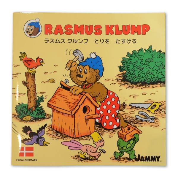 絵本 ラスムス クルンプ  とりをたすける|jammy-store