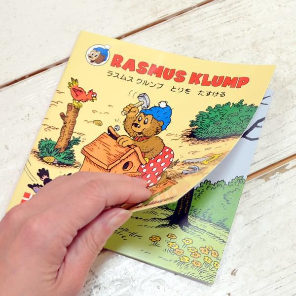 絵本 ラスムス クルンプ  とりをたすける|jammy-store|02