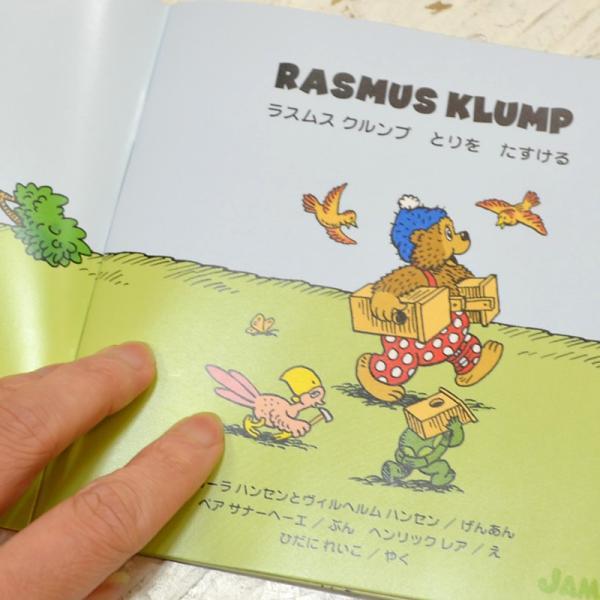 絵本 ラスムス クルンプ  とりをたすける|jammy-store|03