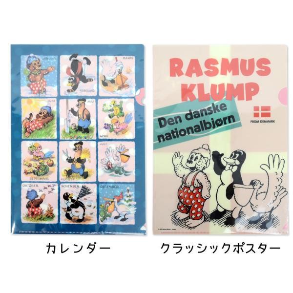 ラスムス A4ファイル