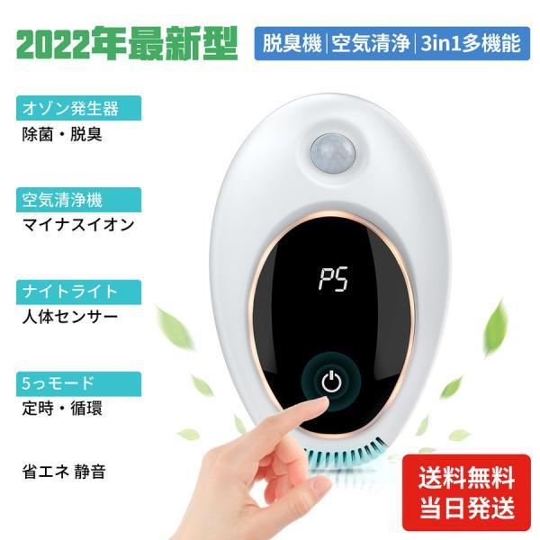 |CORNMI 脱臭機 ペット 強力 消臭機 トイレ 小型 脱臭機 介護 オゾン発生器 3in1多機…