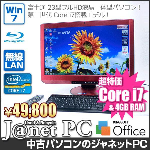 4e63938281 中古パソコン Windows7 23型フルHD液晶 Core i7-2630QM 2.0GHz RAM4GB HDD2TB ...