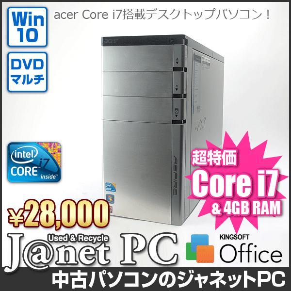 中古パソコン Windows10 Core i7-870 2.93GHz RAM4GB HDD1TB DVDマルチ RadeonHD 5750 Office付属 acer Aspire ASM5910-N74F/G【2567】|janetpc