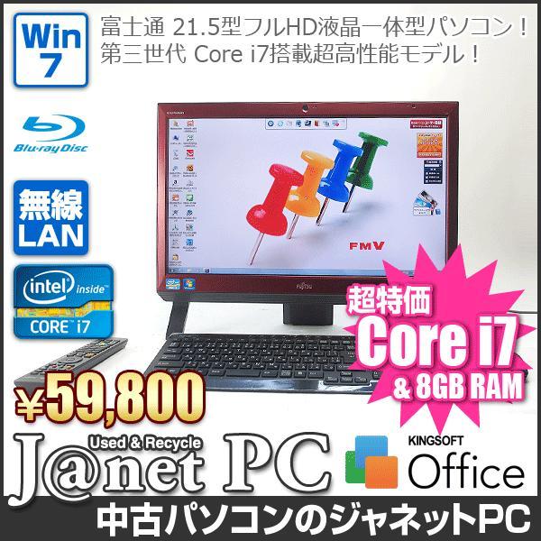 57c2f083ad 中古パソコン Windows7 21.5型フルHD液晶一体型 Core i7-3610QM 2.30GHz ...