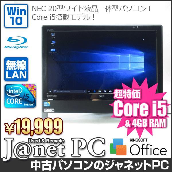 中古パソコン Windows10 20型ワイド液晶一体型 Core i5 2.26GHz RAM4GB HDD500GB ブルーレイ 無線 Office付属 NEC VN Series【2741】|janetpc