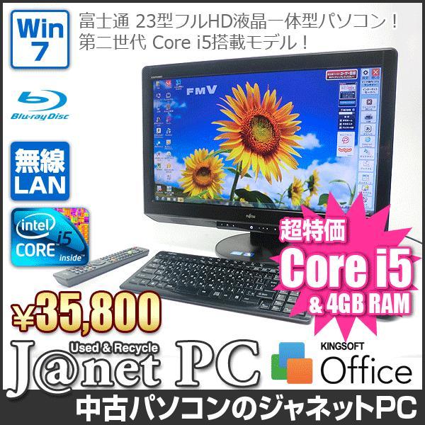 15e9d5b7f2 中古パソコン Windows7 23型フルHD液晶 Core i5-2520M 2.50GHz RAM4GB HDD2TB ...
