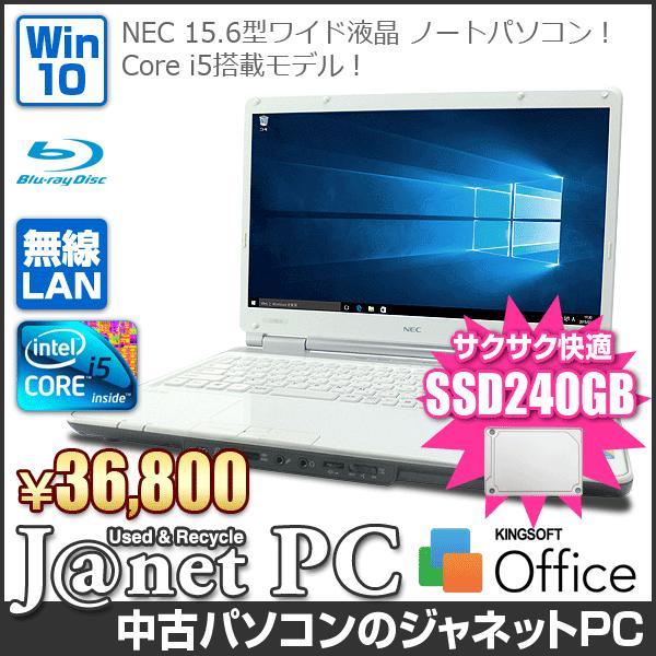 新品SSD240GB 中古ノートパソコン Windows10 15.6型ワイド液晶 Core i5 2.26GHz RAM4GB ブルーレイ 無線 Office付属 NEC LL or LS Series【3034】 janetpc
