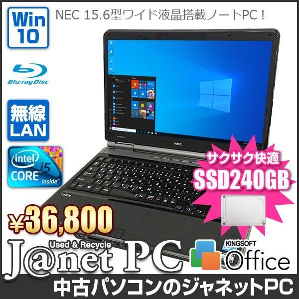 新品SSD240GB 中古ノートパソコン Windows10 15.6型ワイド液晶 Core i5 2.26GHz RAM4GB ブルーレイ 無線 Office付属 NEC LL or LS Series【3234】|janetpc