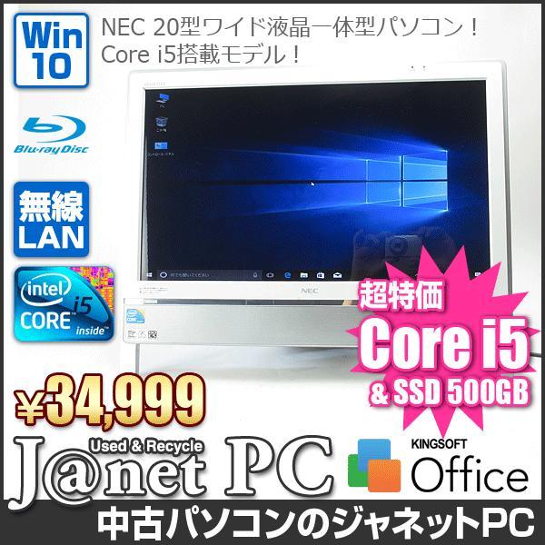 新品SSD 500GB 中古パソコン Windows10 20型ワイド液晶一体型 Core i5 2.26GHz RAM4GB ブルーレイ 無線 Office付属 NEC VN or GV Series ホワイト 【3240】|janetpc