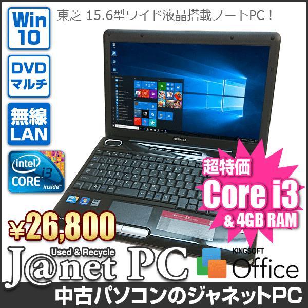 東芝 dynabook Series 中古ノートパソコン Windows10 15.6型ワイド液晶 Core i3-330M 2.13GHz メモリ4GB HDD500GB DVDマルチ HDMI 無線LAN Office ブラック 3256|janetpc