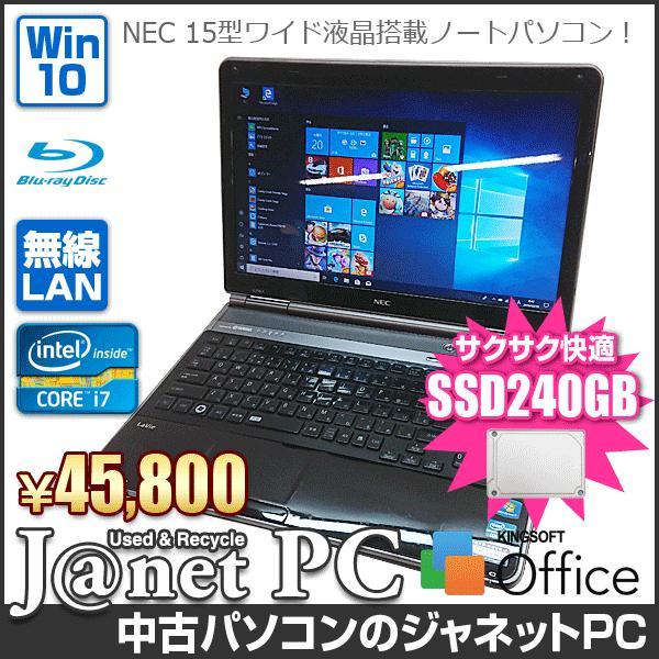 新品SSD 240GB NEC LL750/E or F Series 中古パソコン Windows10 15.6型ワイド Core i7-2670QM 2.20GHz メモリ8GB ブルーレイ 無線LAN Office ブラック 3278|janetpc