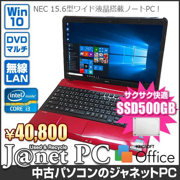 新品SSD500GB NEC LS Series 中古ノートパソコン Windows10 15.6型ワイド液晶 Core i3-2310M 2.10GHz メモリ4GB DVDマルチ HDMI 無線LAN Office付属 レッド 3284|janetpc