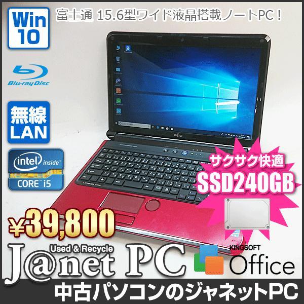 新品SSD240GB 富士通 NF or AH Series 中古パソコン Windows10 15.6型ワイド Core i5-2410M 2.30GHz メモリ4GB ブルーレイ HDMI 無線LAN Office レッド 3285|janetpc