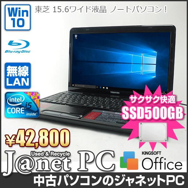 新品SSD500GB 中古ノートパソコン Windows10 15.6型ワイド液晶 Core i5-430M 2.26GHz RAM4GB ブルーレイ 無線 Office 東芝 T350 TX EX Series【3292】 janetpc