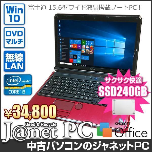 新品SSD240GB 富士通 AH Series 中古ノートパソコン Windows10 15.6型ワイド液晶 Core i3-2310M 2.10GHz メモリ4GB マルチ HDMI 無線LAN Office付属 レッド 3307 janetpc
