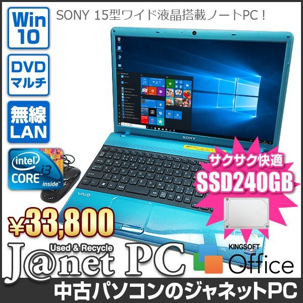 少し訳あり 新品SSD240GB SONY VAIO VPCC or E series 中古パソコン Windows10 15.5型ワイド Core i3-330M 2.13GHz メモリ4GB DVDマルチ 無線LAN Office 3311 janetpc