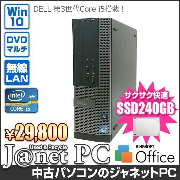 新品SSD240GB 中古パソコン Windows10 Core i5-3470 3.20GHz RAM4GB DVDマルチ 無線 DELL OPTIPLEX 7010  【3315】|janetpc