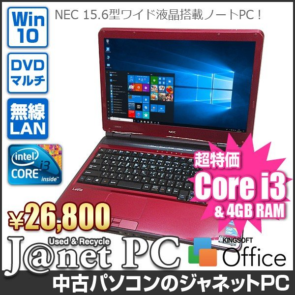 NEC LL or LS Series 中古ノートパソコン Windows10 15.6型ワイド液晶 Core i3-330M 2.13GHz メモリ4GB HDD500GB DVDマルチ HDMI 無線LAN Office付 レッド 3320|janetpc