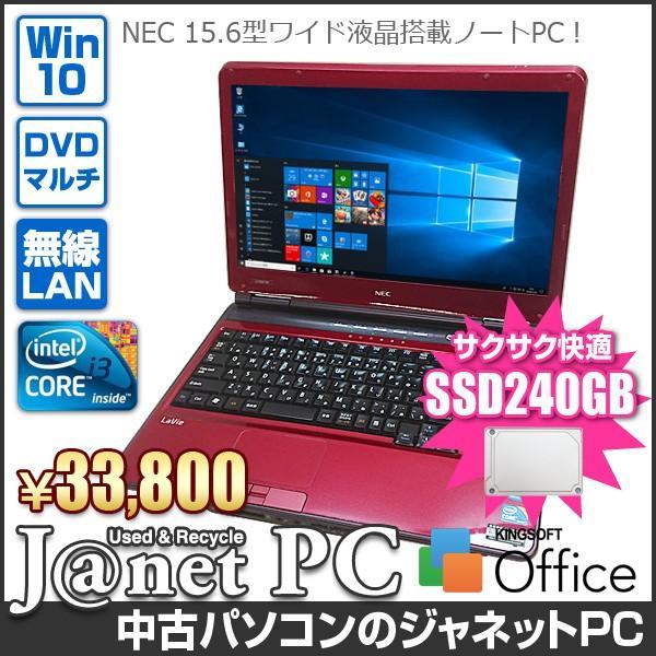 新品SSD240GB NEC LL or LS Series 中古ノートパソコン Windows10 15.6型ワイド Core i3-330M 2.13GHz メモリ4GB DVDマルチ HDMI 無線LAN Office付 レッド 3322|janetpc