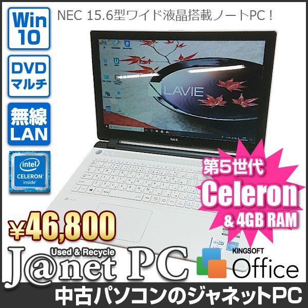 NEC SN17CJSA6-1 中古ノートパソコン Windows10 15.6型ワイド液晶 Celeron 3215U 1.70GHz メモリ8GB HDD500GB DVDマルチ HDMI 無線LAN Office付属 ホワイト 3336|janetpc