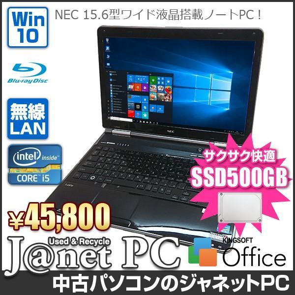 新品SSD500GB NEC LL750 Series 中古パソコン Windows10 15.6型ワイド液晶 Core i5-2410M 2.30GHz メモリ4GB ブルーレイ HDMI 無線LAN Office付属 ブラック 3356 janetpc