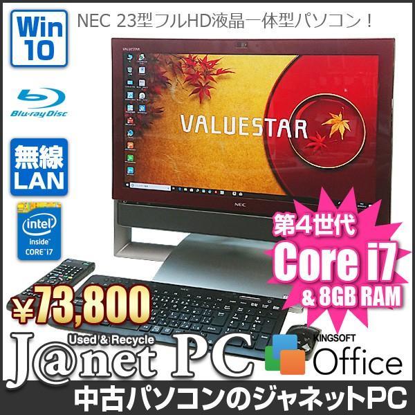 NEC VN770/TSR 中古パソコン Windows10 23型フルHD液晶一体型 Core i7-4710MQ 2.50GHz メモリ8GB HDD2TB ブルーレイ 地デジ HDMI 無線LAN Office レッド 2923|janetpc